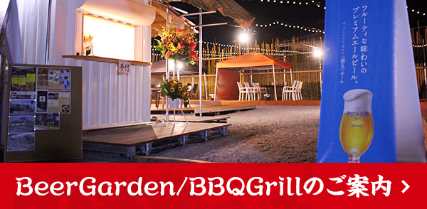 BeerGarden/BBQGrillのご案内